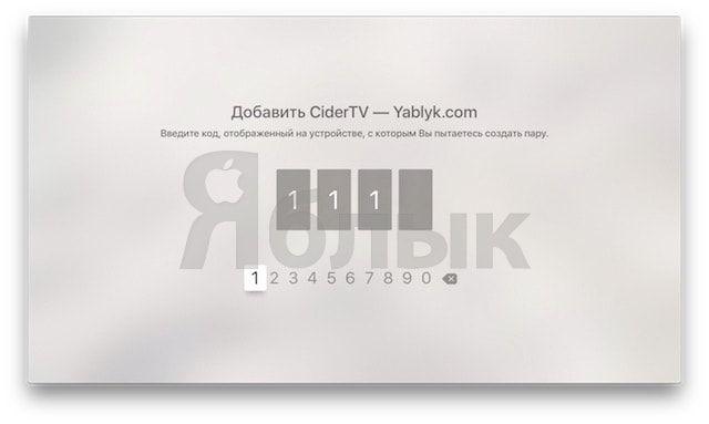На дисплее отобразится четырехзначный код.