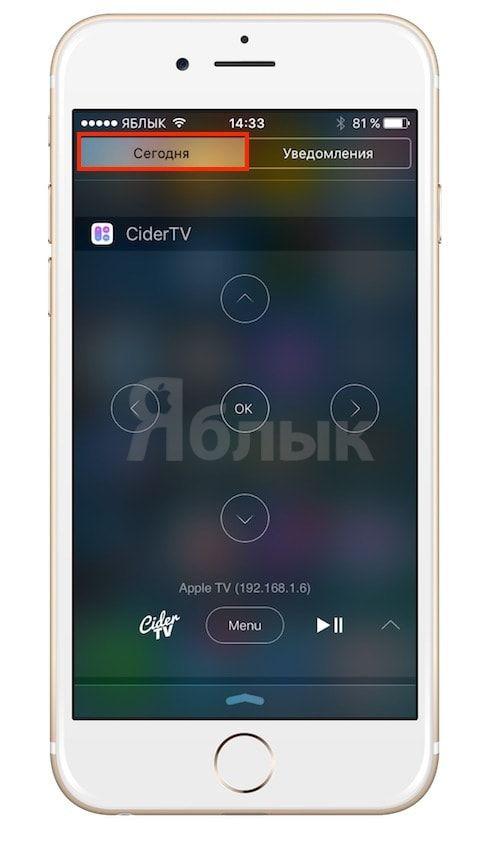 Виджет cidertv для управления Apple TV с iPhone
