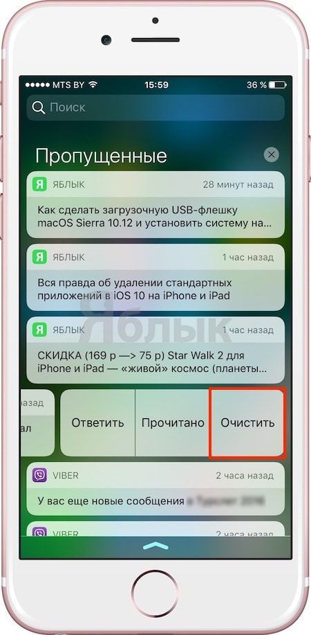 iOS 10: как удалять все уведомления в Центре уведомлений одним жестом 3D Touch