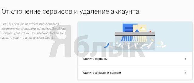 Удалите свою электронную почту