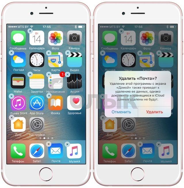 Как скрыть стандартные приложения с домашнего экрана iOS