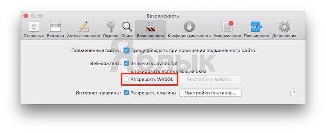 Разрешить WebGL в Safari