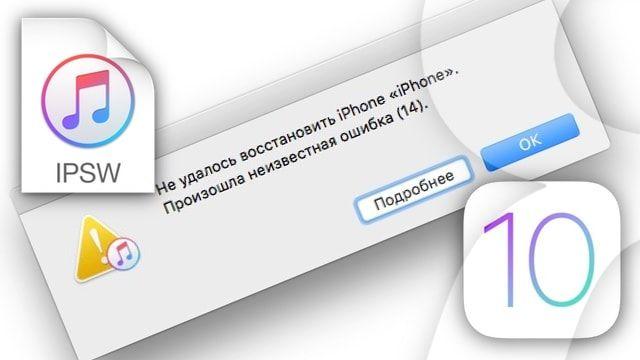 Как избежать «ошибки 14» при установке iOS 10 бета на iPhone и iPad