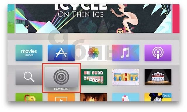 Как отключить встроенные покупки на Apple TV