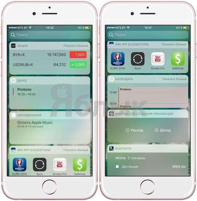 Виджеты в iOS 10
