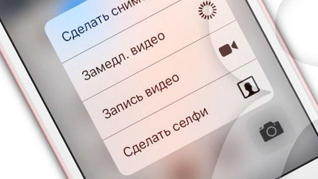 iOS 10: Возможности 3D Touch для «Пункта управления» на iPhone и iPad