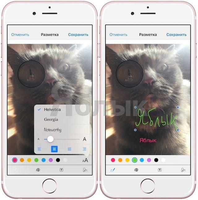 iOS 10: Как рисовать, добавлять текст и лупу на фотографиях