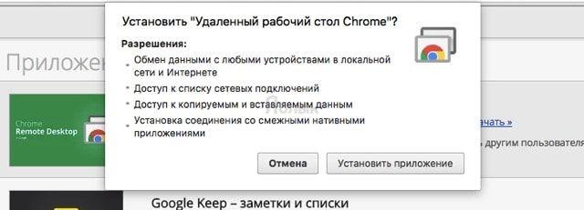 Google Remote