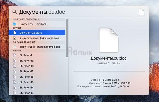 Поиск Mac