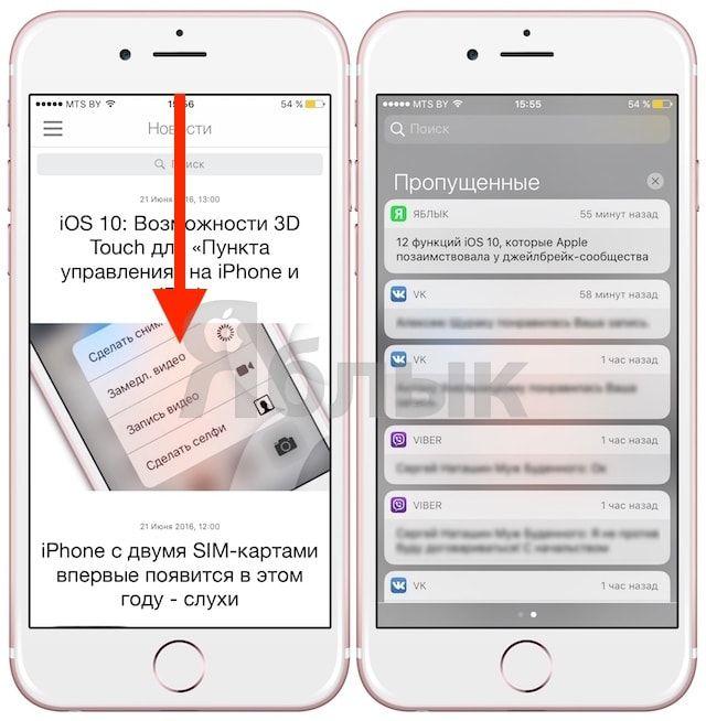iOS 10: Как открывать поиск Spotlight из любого запущенного приложения