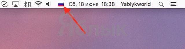 Как переключаться между языками на Mac