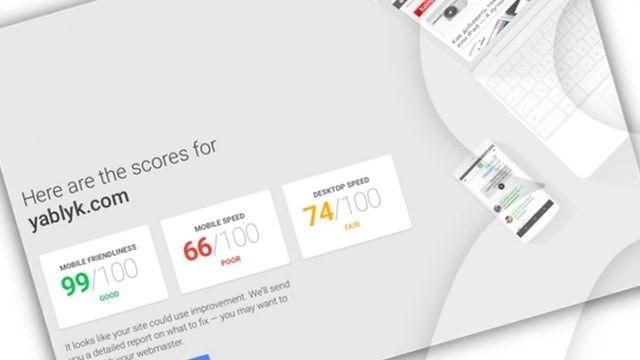 Измерить скорость сайта в Google