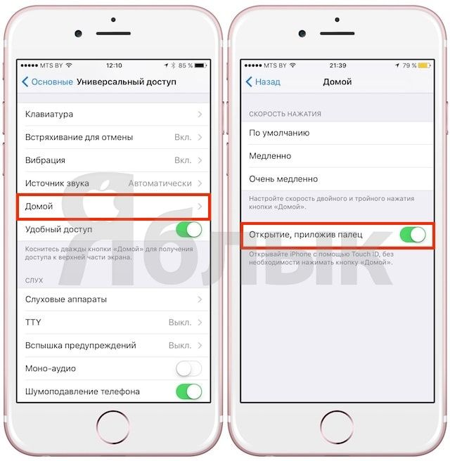 Подробно о способах разблокировки iPhone и iPad в iOS 10