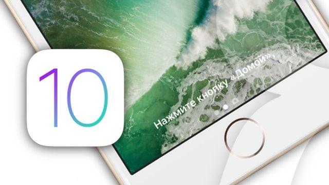 Как разблокировать iPhone в iOS 10