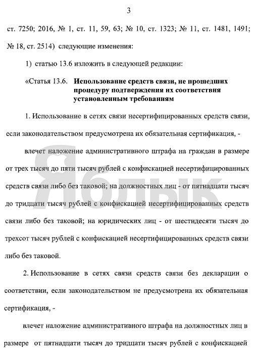 Размеры штрафов за пользование «серыми» iPhone в России