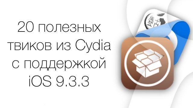 20 полезных джейлбрейк-твиков с поддержкой iOS 9.3.3