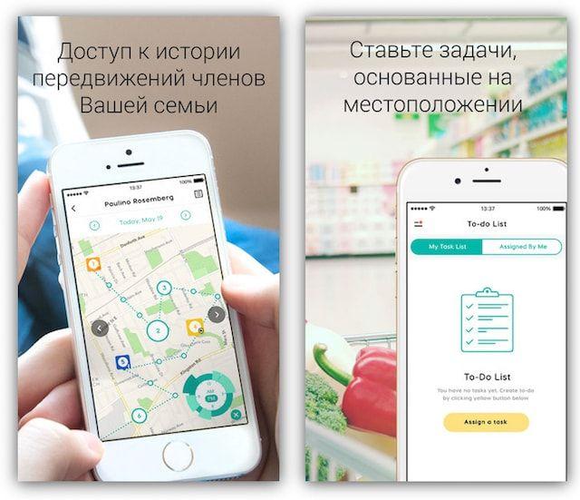 GeoZilla - лучший GPS-трекер для iPhone - отслеживание детей, друзей и родителей