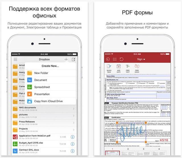 OfficeSuite Pro - редактор документов Word, Excel