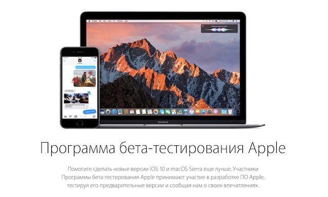 Как официально установить iOS 10 и MacOS Sierra не дожидаясь осени