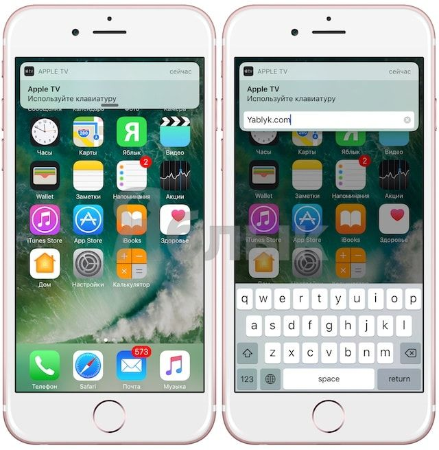 iOS 10: Как вводить e-mail и пароли в Apple TV с iPhone без помощи приложения Пульт ДУ