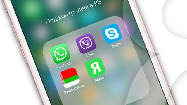 Беларусь ввела полный контроль за разговорами в Skype, WhatsApp, Viber и т.д.