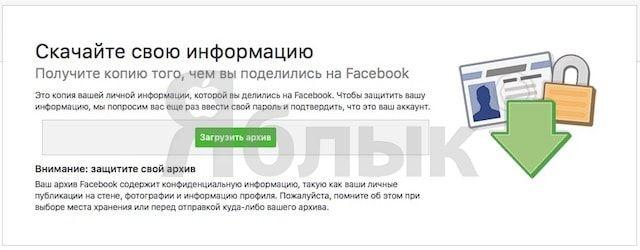 Как скачать архив (бэкап) всех данных профиля на Facebook