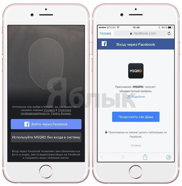 Как вести прямые видеотрансляции на Facebook в масках MSQRD