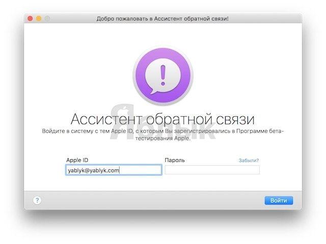 Как уведомить Apple об ошибках в работе macOS Sierra