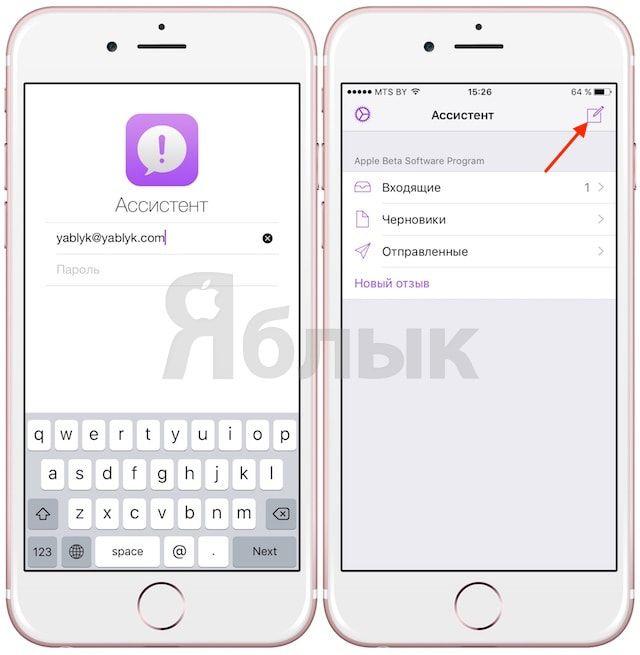 Как уведомить Apple об ошибках в работе iOS 10