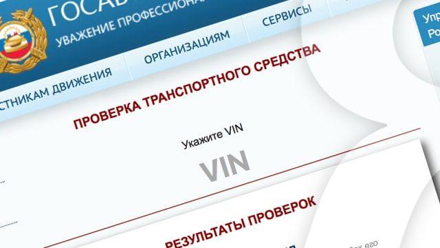 Как бесплатно проверить историю автомобиля в России