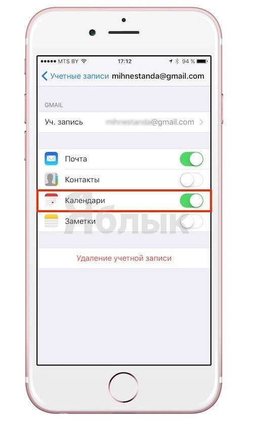 Как добавить расшаренный календарь Google на iPhone, iPad