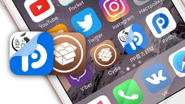 Как сделать джейлбрейк iOS 9.2 - iOS 9.3.3 без компьютера и ввода Apple ID
