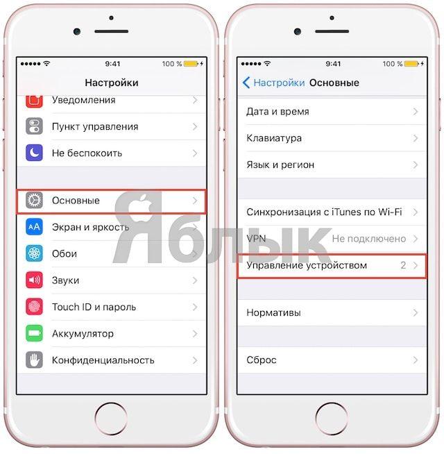 Как сделать джейлбрейк iOS 9.2 - iOS 9.3.3 без компьютера