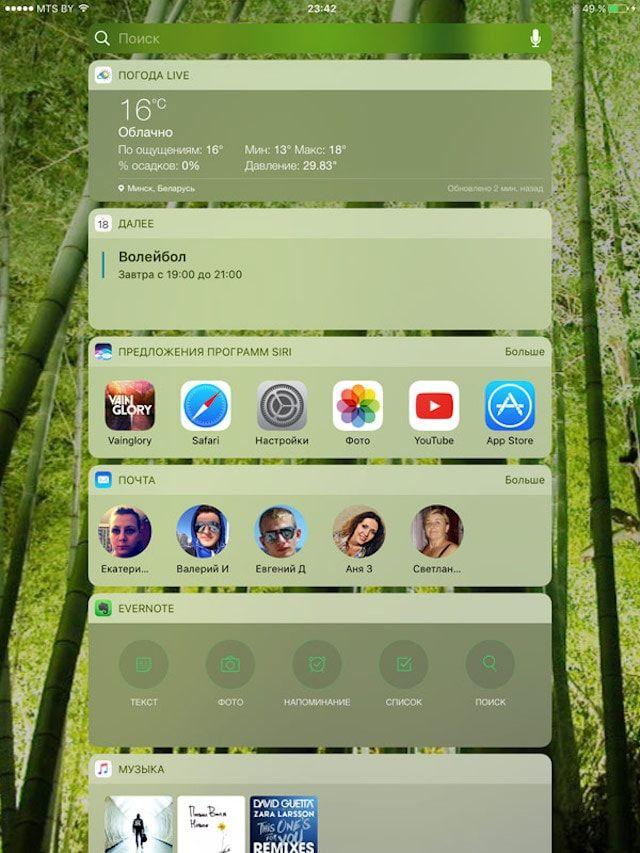 панель виджетов на iOS 10
