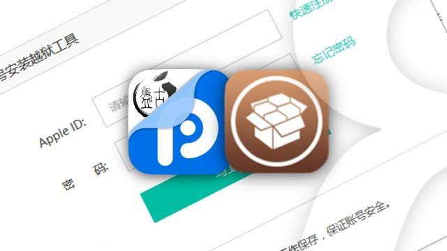 Apple ID при получении джейлбрейка iOS 9.3.3