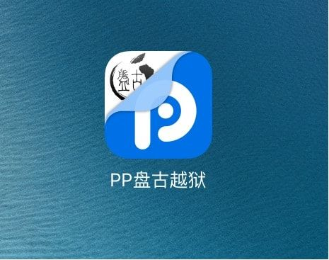 iOS PP Pangu