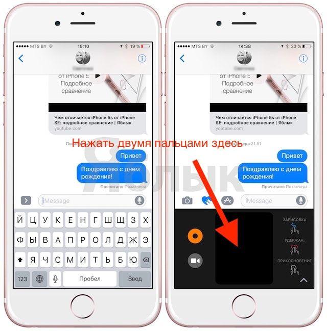 Как отправить анимированное «пульсирующее сердце» через iMessage в iOS 10