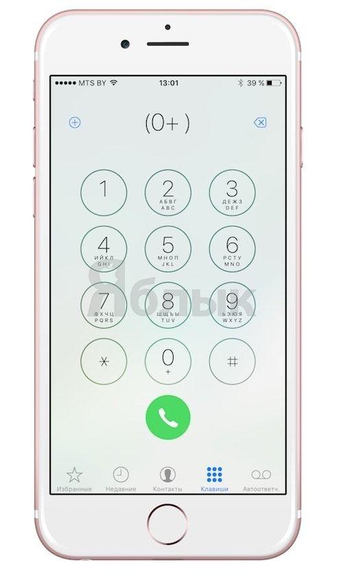 Ненабирается + в звонилке iPhone d Беларуси