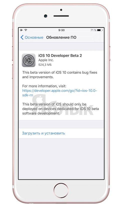 iOS 10 установка