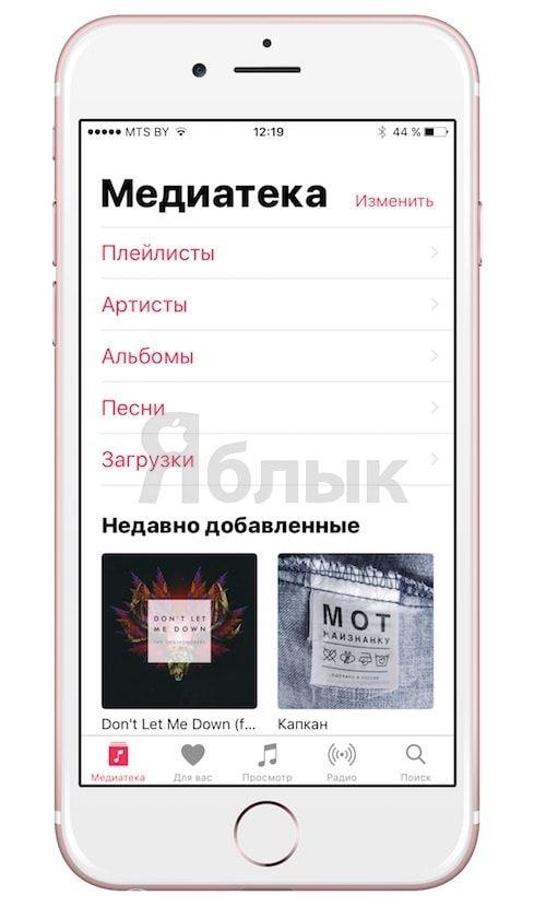 iOS 10 Музыка