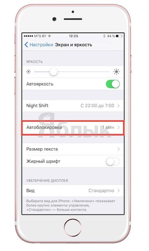 iOS 10 автоблокировка