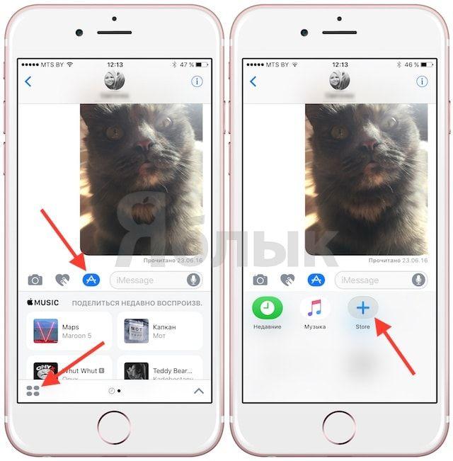 iOS 10 App Store в iMessage