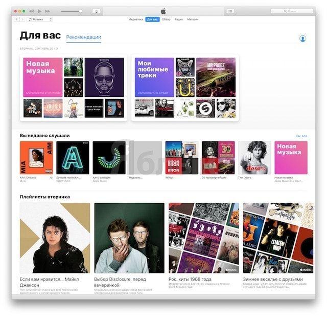 iTunes в macos Sierra
