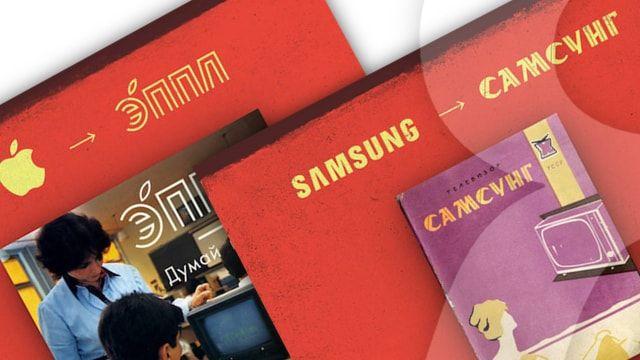 Логотипы Apple, Samsung и других известных брендов в советском стиле