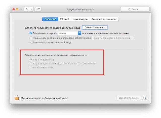 Настройки Mac App Store