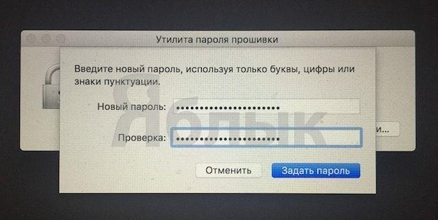 Установка пароля прошивки на Mac
