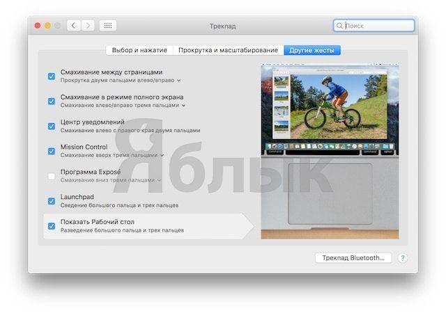 multi touch жесты трекпада на mac