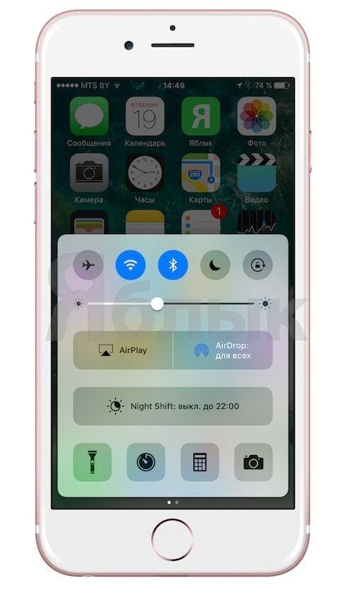 Шрифт в Пункте управления iOS 10