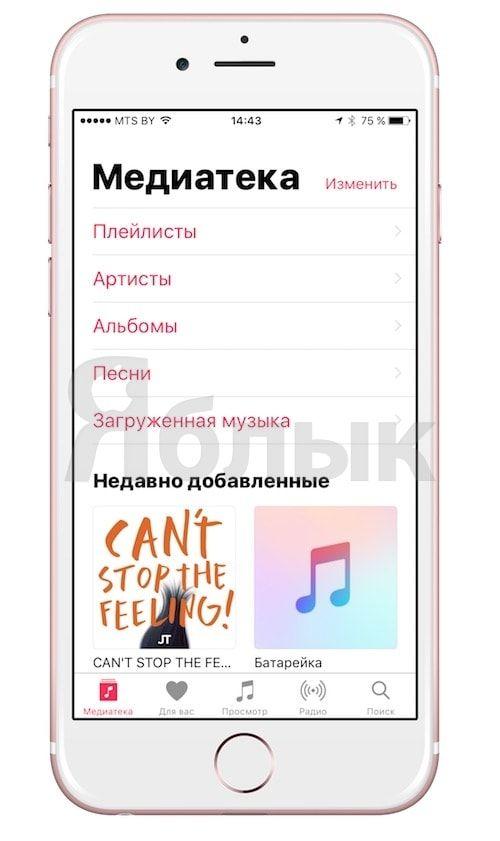 загруженная музыка в iOS 10