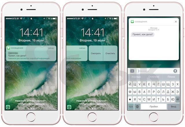 iMessage уведомления в iOS 10